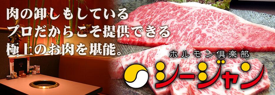 ホルモン倶楽部 シージャン 肉の卸しもしているプロだからこそ提供できる極上のお肉を堪能。