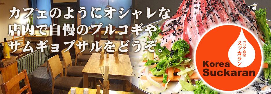 コリア食堂 スッカラン カフェのようにオシャレな店内で自慢のプルコギやサムギョプサルをどうぞ。