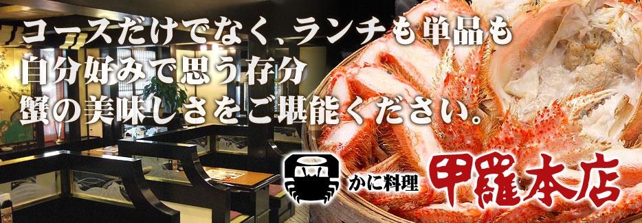 高松甲羅本店 コースだけでなく、ランチも単品も自分好みで思う存分蟹の美味しさをご堪能ください。
