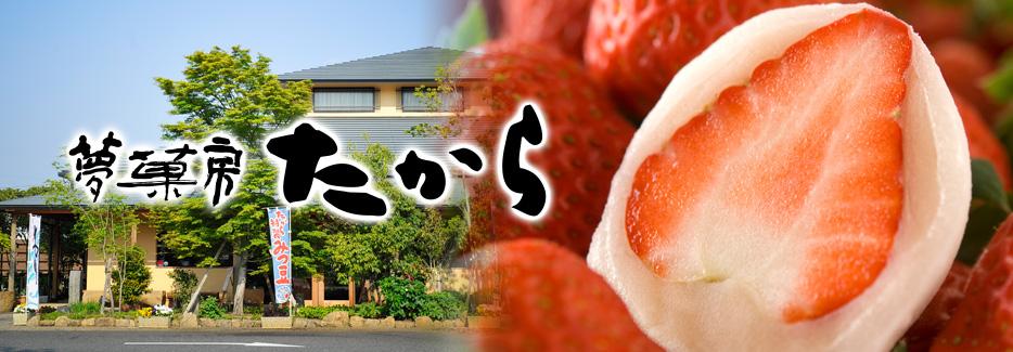夢菓房 たから 季節ごとに変わる旬の果物を使った大福は極上の逸品揃い。