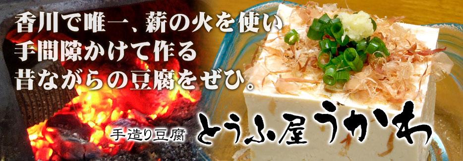 とうふ屋 うかわ 香川で唯一、薪の火で手間隙かけて作る昔ながらの豆腐をぜひ。