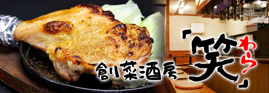 創菜酒房 笑 香川名物、骨付鳥と旬の野菜を使った創作料理をお酒と共に。