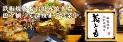 鉄板焼き・お好み焼き 義とも 讃岐の新名物「かま玉焼」は、ここでしか食べれない一品です。