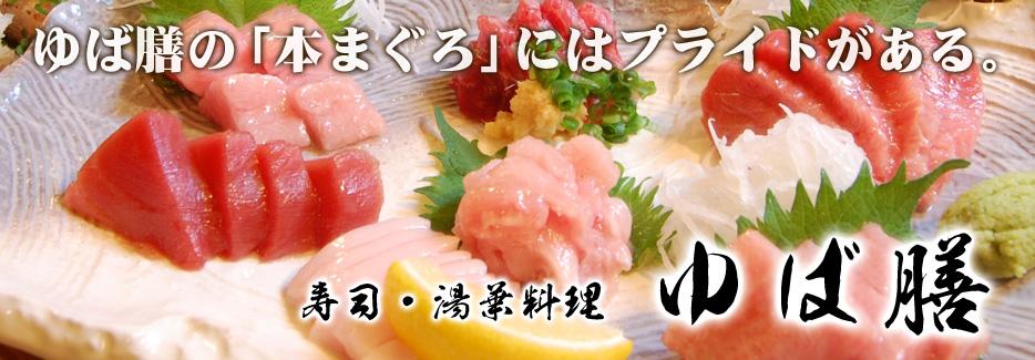 寿司・湯葉料理 ゆば膳 創業(昭和62年)以来、生本まぐろ・京の生湯葉料理30年。寿司割烹本来の姿を探求し続けます。